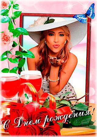 Рамка для фотографий на День Рождения - Розы на День Рождения