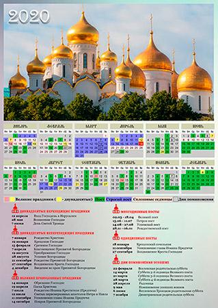 Православный календарь на 2020 год - Купола церкви