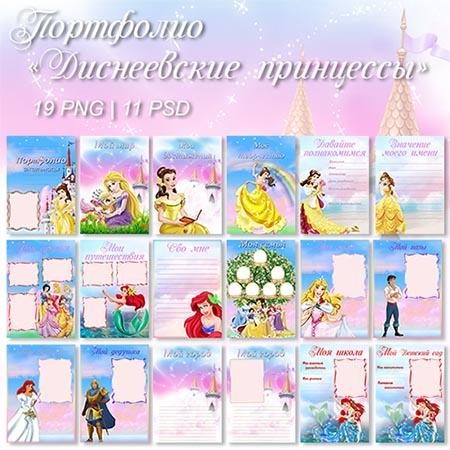 Диснеевские принцессы - Портфолио для детского сада или школы