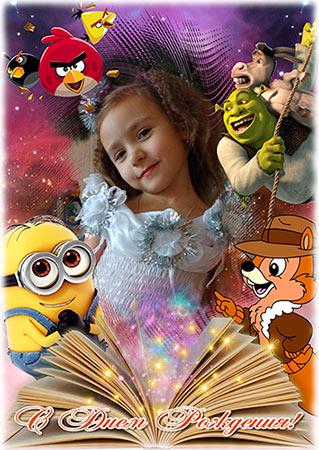 Рамка для детских фотографий - Герои любимых мультфильмов