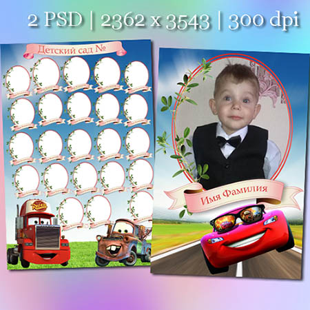 Выпускные планшеты для детского сада - Тачки