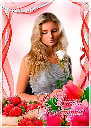 Рамка для фото к Дню Рождения - Розы и клубника на День Рождение