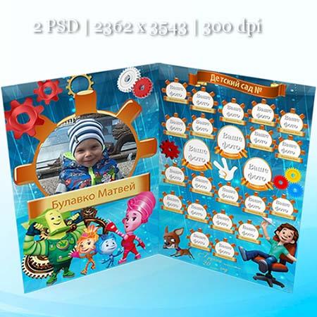 Выпускной планшет для детского сада - Фиксики