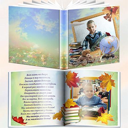 Фотокнига для школьных фотографий - Здравствуй школа