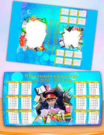Календарь домик с расписанием для школы - Школьные друзья