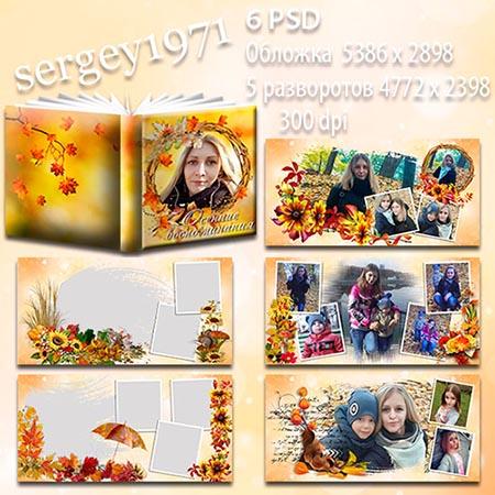 Осенняя фотокнига - Наша осень