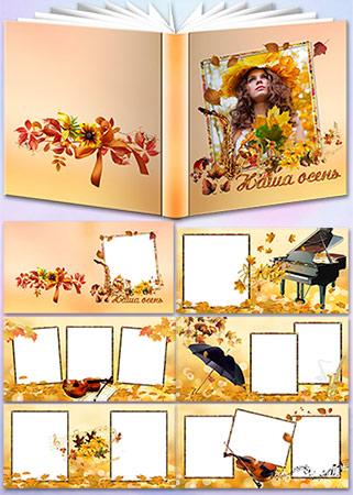 Осенний фотоальбом - Мелодия осени