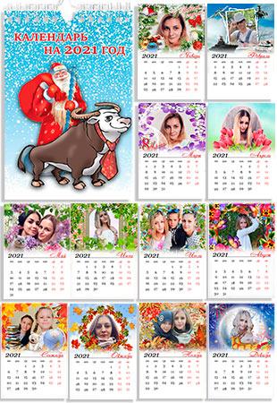 Настенный календарь на 2021 год - Лучшие мгновения прошедшего года