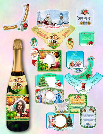 Этикетки на новогоднее шампанское - Год быка