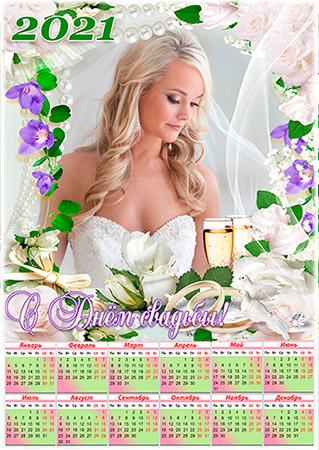 Настенный календарь на 2021 год - Жемчуг для невесты