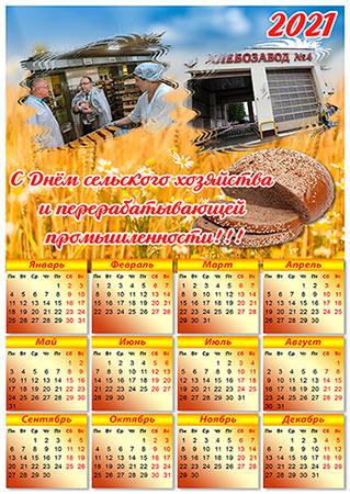 Настенный календарь на 2021 год - День пищевика