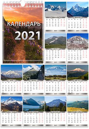 Настенный календарь на 2021 год - Самые высокие горы мира