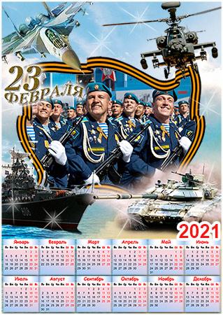 Настенный календарь с рамкой для фотографии - 23 февраля