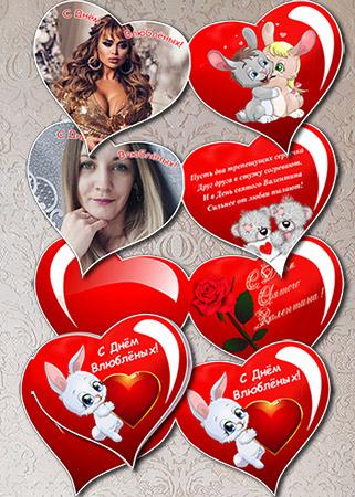 Шаблон для валентинки фотошоп - День влюбленных