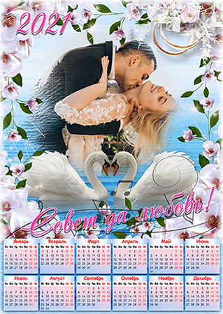 Календарь на 2021 год с рамкой для свадебного фото - Лебединая песня