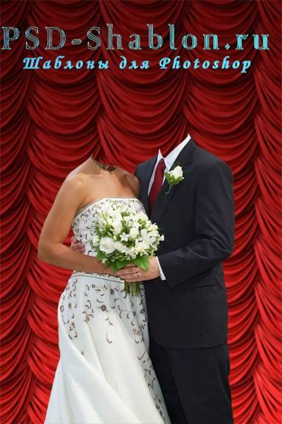 Свадебный шаблон для фотошопа Жених и Невеста