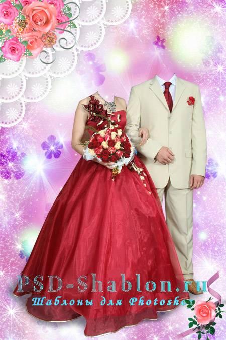 Свадебный шаблон для фотомонтажа Жених и Невеста
