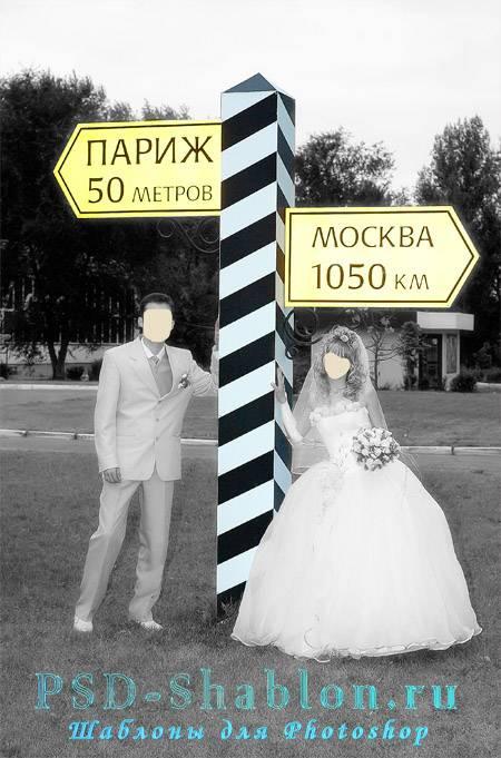 Свадебный шаблон для фотошопа - Молодожены у верстового столба