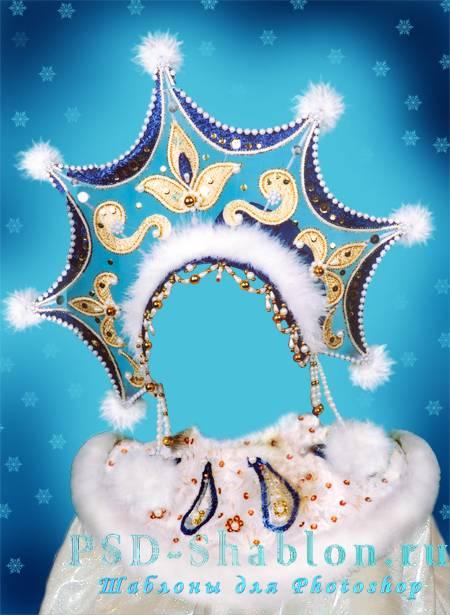 Новогодний шаблон для фотошоп - Снегурочка