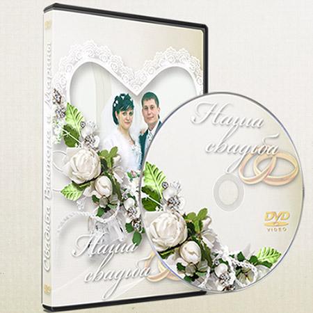 Обложка и задувка на DVD - Наша свадьба
