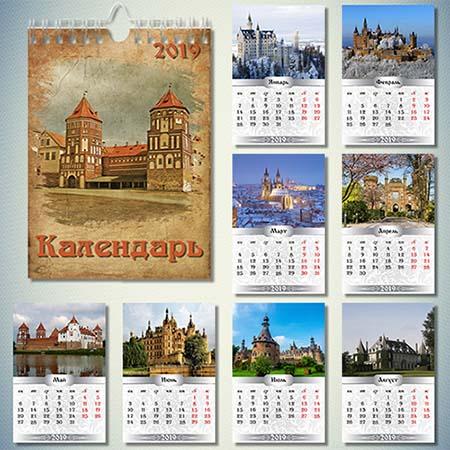 Настенный перекидной календарь на 2019 год - Красивые замки