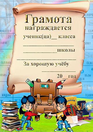 Бланк грамоты в формате psd ученику начальных классов школы - За хорошую учебу