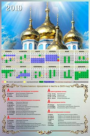 Настенный церковный календарь на 2019 год - Купола церквей