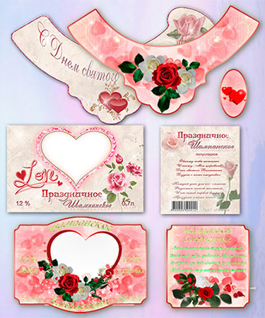 Этикетки на шампанское с рамкой под фотографию к Дню влюбленных