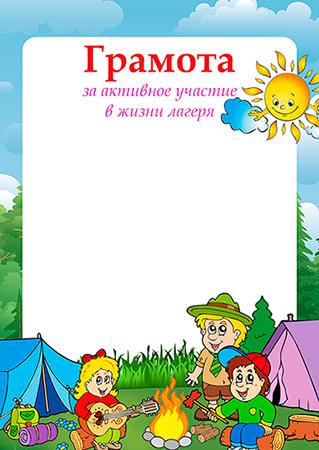 Бланк грамоты активного участия в жизни детского летнего лагеря