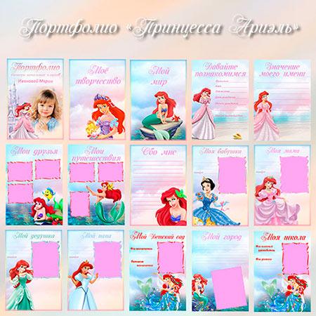 Школьное портфолио - Принцесса Ариэль