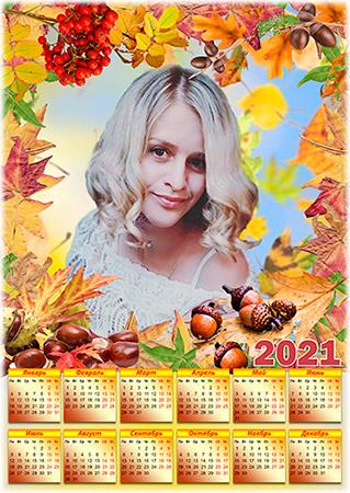 Настенный календарь на 2021 год - Осени кружатся листья