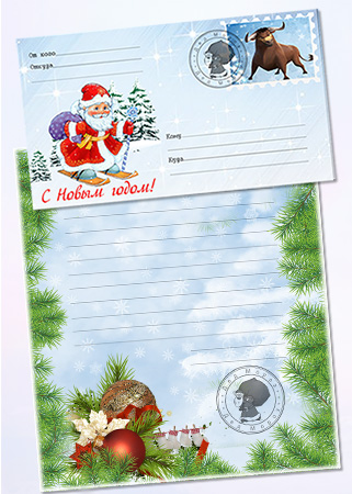 Конверт для письма от Деда Мороза