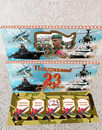 Упаковка для шоколада в подарок - 23 февраля